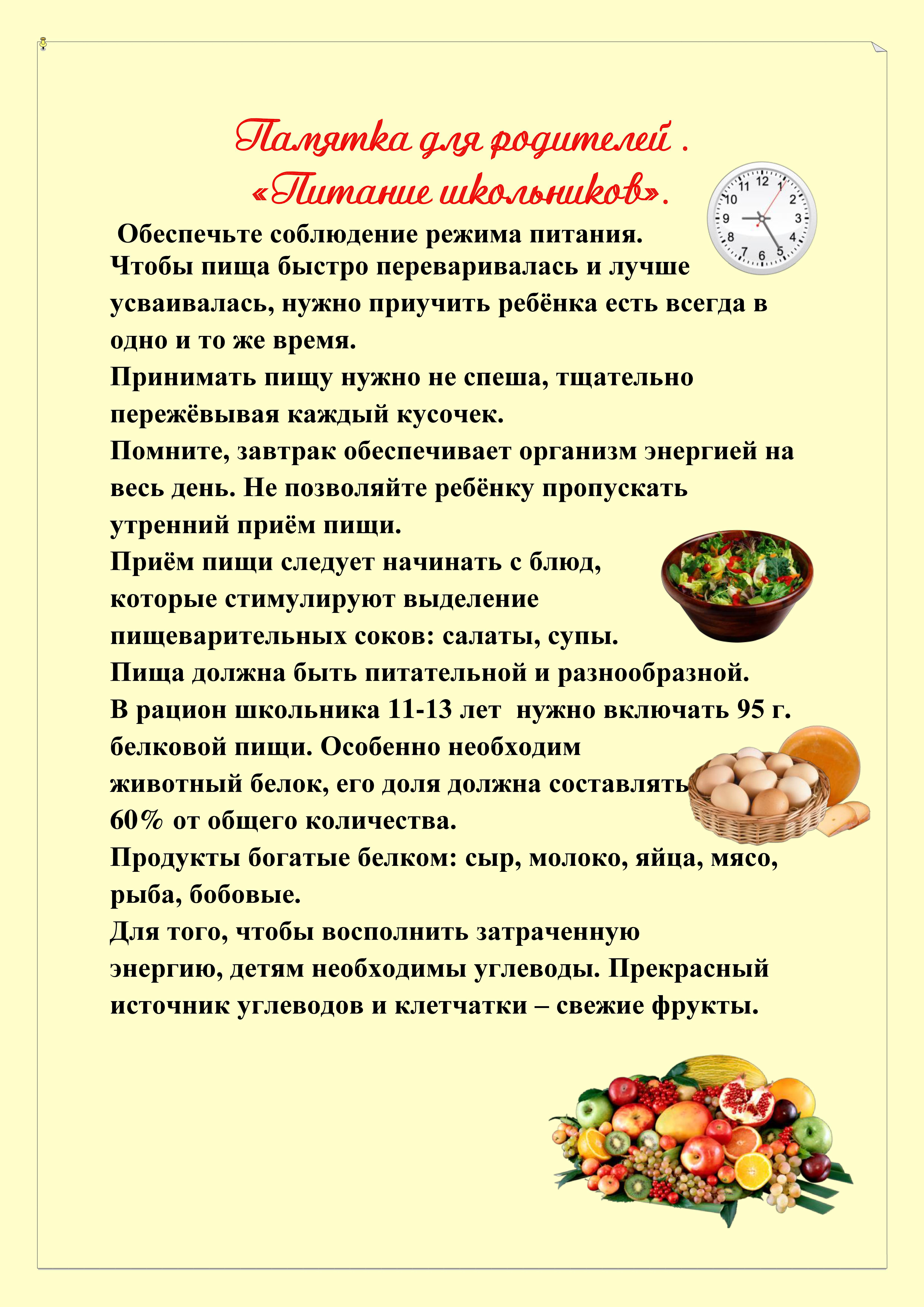 Памятка о питании